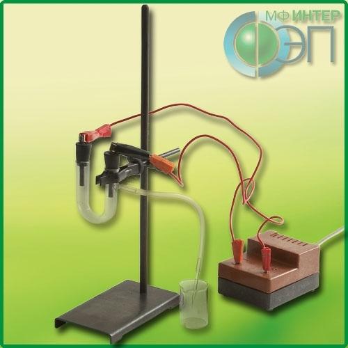 Артикул: 10.14.009. предназначен для проведения электролиза растворов солей.
